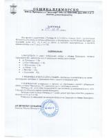 Заповед 847 от 12.09.2016г. за образуване на избирателни секции в община Приморско