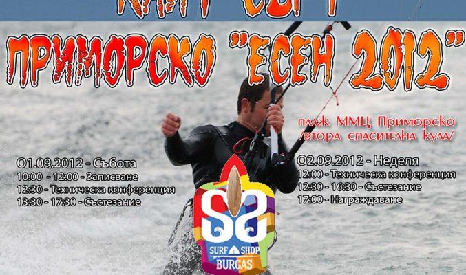 KITE SURF TOURNAMENT_BG