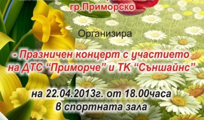plakat_detski