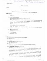 Обявление за приключване на Договор  № 364 от 15.09.2016г.