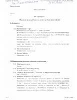 Обявление за приключване на Договор №374 от 19.09.2017г.
