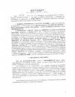 договор об.п 3