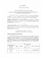 Договор №420 от 23.11.2016г.