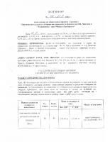 Договор №421 ог 23.11.2016г