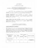 Договор №422 от 23.11.2016г.