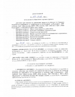 Договор №457 от 30.12.2016г.