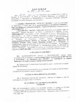 Договор 1