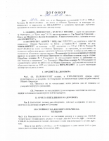 Договор 2
