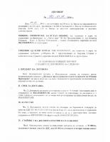 Договор № 383 от 04.10.2016