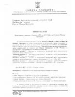 Протокол № 3 от 18.01.2017г.