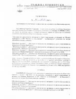 Решение №40 от 19.01.2017г.