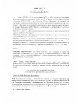 Договор №59 от 22.02.2017г.