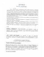 Договор №61 от 22.02.2017г.