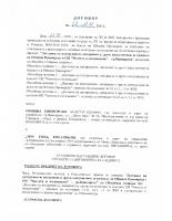 Договор №62 от 22.02.2017г.