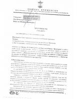 Протокол № 1 от 17.01.2017г