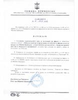 Заповед за удължаване на срок за входиране на оферти