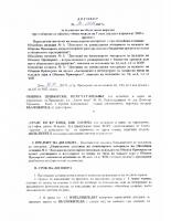Договор № 21 от 30.01.2017г.
