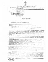 Протокол №2 от 26.01.2017г.