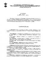 Заповед – избори за Народно събрание
