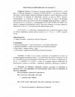 Поправка на Протокол №3 от 10.10.2017г.