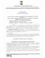 Договор № 157 от 06.06.2017г.