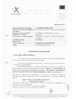 Приложение № 2  към Договор №329 от 07.12.2017г.– Техническо предложение  1 част