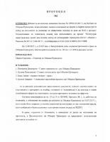 Протокол № 2 от 11.09.2017г.