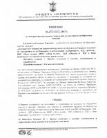Решение №107 от 20.02.2017г. на Кмета на Община Приморско