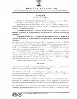 Решение №91 от 16.02.2017г. за прекратяване на обществена поръчка