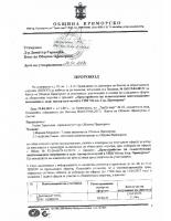 Протокол от 24.04.2017г.