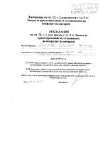 Декларации по чл12,т.1 ,чл.5 Кметове