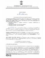 Договор № 187 от 22.06.2017г.