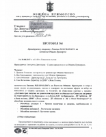 Протокол №1 от 26.04.2017г.