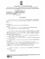 Протокол от 02.05.2017г.