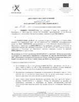 Допълнително споразумение № 253 от 04.08.2017г.