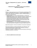 Обзавеждане – Информационен лист за продукта