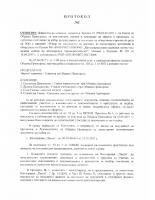 Протокол № 2 от 09.06.2017г.