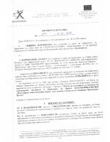 Договор № 248 от 01.08.2017г.