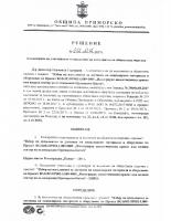 Решение № 612 от 23.06.2017г.