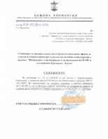 Съобщение за промяна датата на отваряне на постъпилите оферти