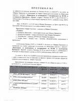 Протокол 1 от 30.11.2017г.