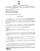 Протокол от 25.07.2017г.