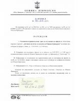 Заповед № 720 от 18.07.2017г. на Кмета на Община Приморско