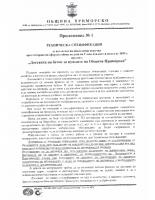 Приложение №1 Техническа спецификация