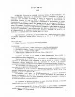Протокол №3 от 10.10.2017г.