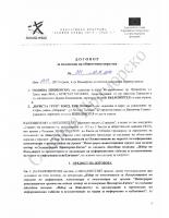 Договор №311 от 23.11.2017