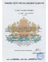 Удостоверение от Централния регистър