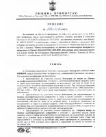 Решение № 1096 от 31.10.2017г.