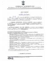 Договор №271 от 13.09.2017г.