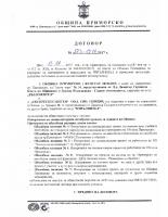Договор №273 от 13.09.2017г.